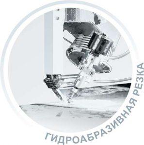 Гидроабразивная резка под углом