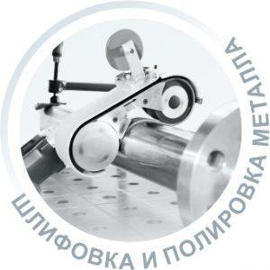 Шлифовка и полировка металла на заказ