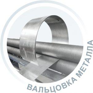 Вальцовка металла на заказ
