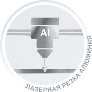 Лазерная резка алюминия в Санкт-Петербурге на заказ