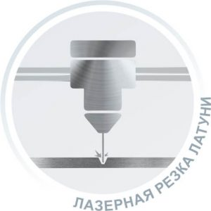 Лазерная резка латуни на заказ в Санкт-Петербурге
