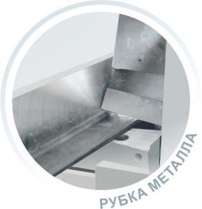 Рубка металла в Санкт-Петербурге на заказ