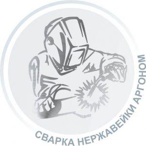 Сварка нержавеющей стали в СПб