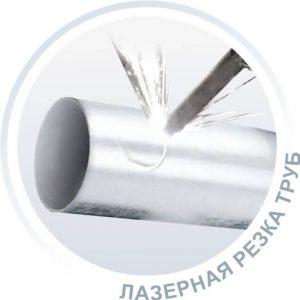 Лазерная резка трубы металлической