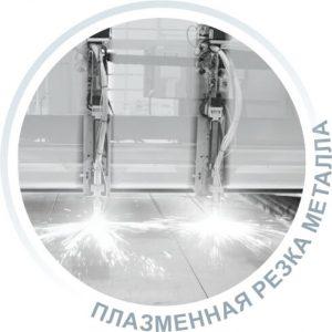 Плазменная резка металла в СПб