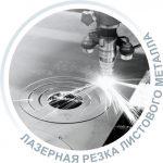 Лазерная резка листового проката в СПб