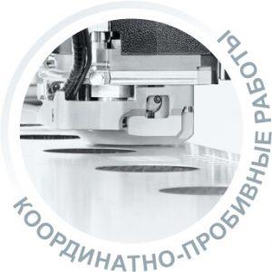 Пробивка металла в СПб