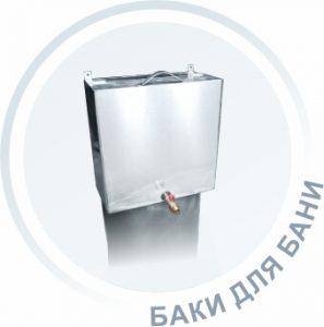 Купить баки для бани в СПб