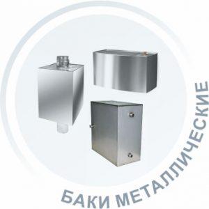 Производство металлических баков в Санкт-Петербурге