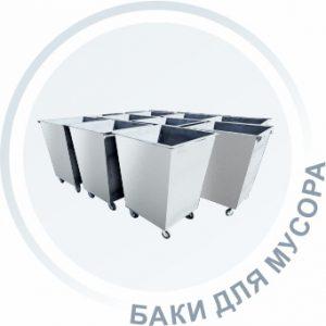 Купить баки для мусора в СПб